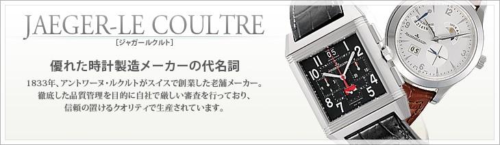 ジャガールクルト JAEGER-LE COULTRE ブランド時計 一覧