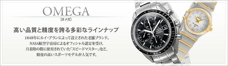 オメガ OMEGA ブランド時計 一覧