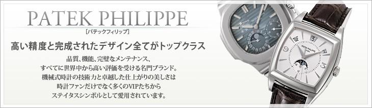 パテックフィリップ PATEK PHILIPPE ブランド時計 一覧