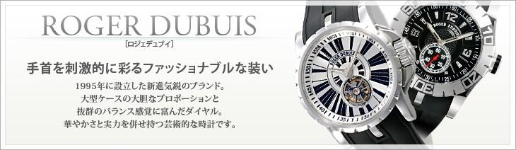 ロジェ デュブイ ROGER DUBUIS ブランド時計 一覧