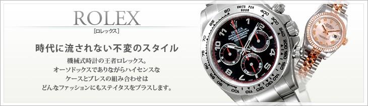 ロレックス ROLEX ブランド時計 一覧