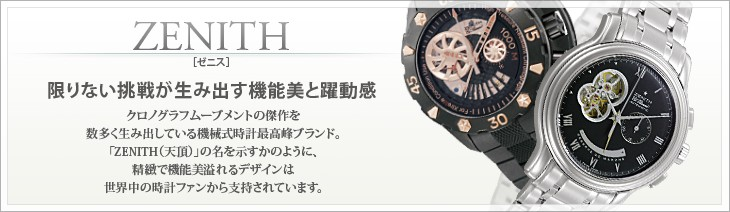 ゼニス ZENITH ブランド時計 一覧