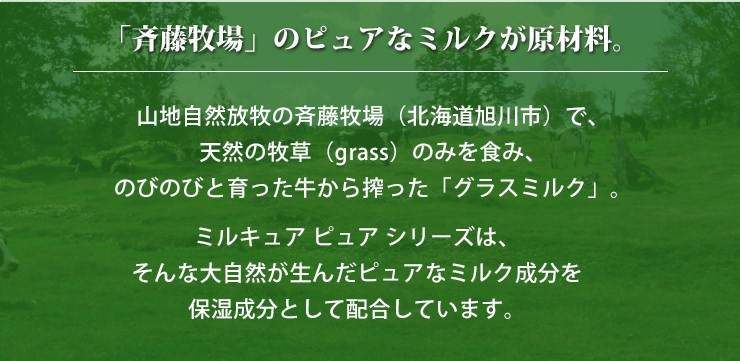 「斉藤牧場」のピュアなミルクが原料