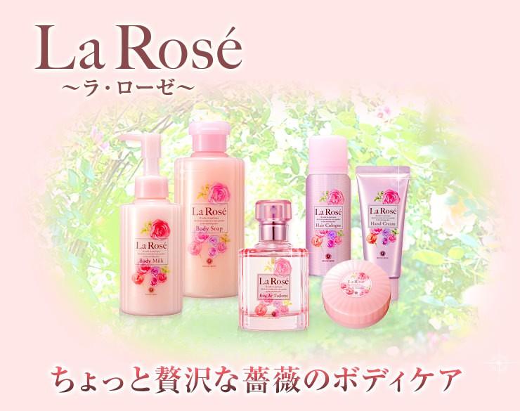 La Rose-ラ・ローゼ- ちょっと贅沢な薔薇のボディケア