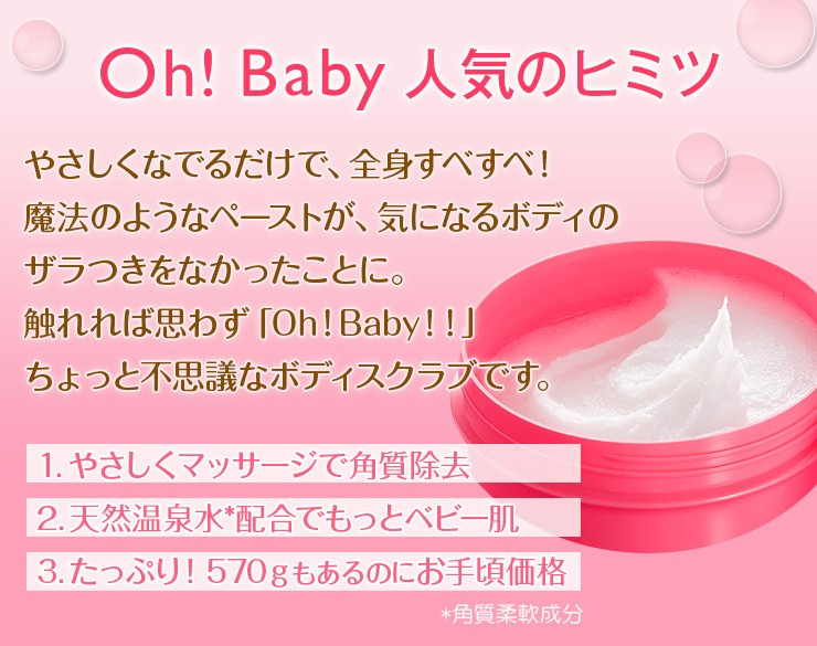 Oh!Baby 人気のヒミツ