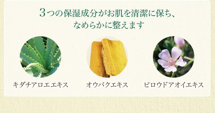 3つの保湿成分がお肌を清潔に保ち、なめらかに整えます