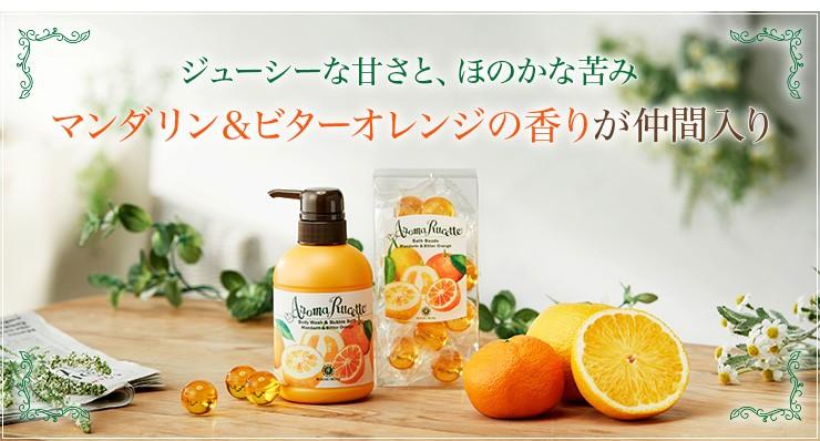 マンダリン&ビターオレンジの香りが仲間入り