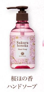 桜ほの香 ハンドソープ