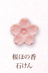 桜ほの香 石けん