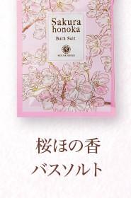 桜ほの香 バスソルト