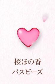 桜ほの香 バスビーズ