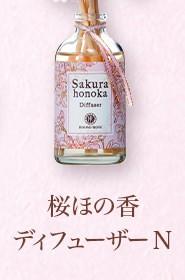桜ほの香 ディフューザー N