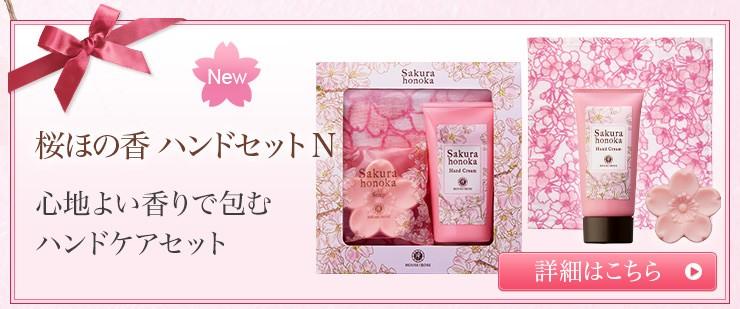 桜ほの香 ハンドセット N