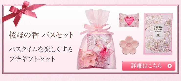 桜ほの香 バスセット