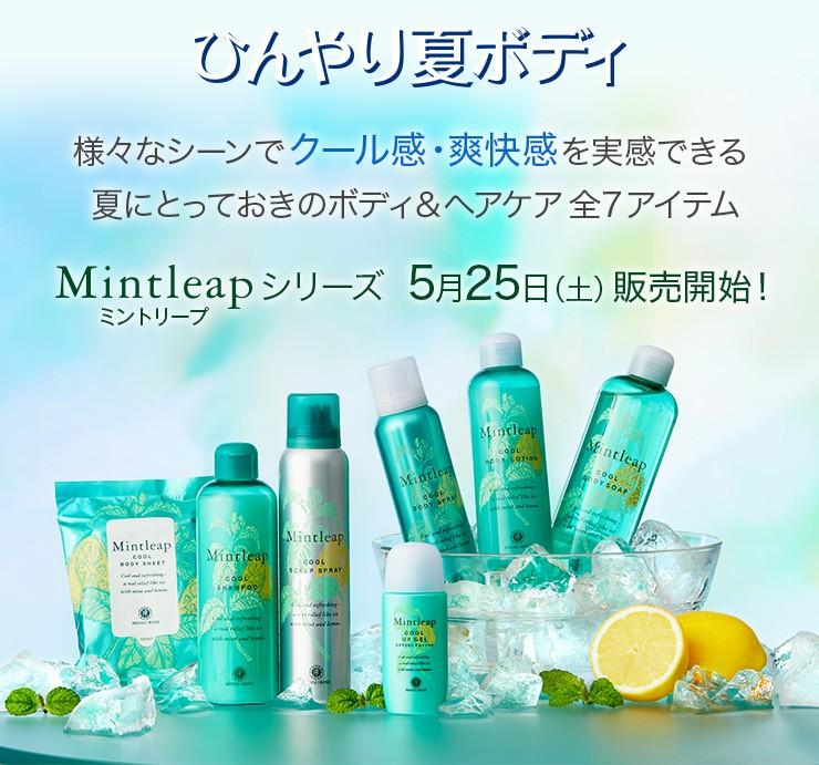 ミントリープシリーズ 5月25日(土)販売開始!