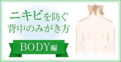 ニキビケアBODY編