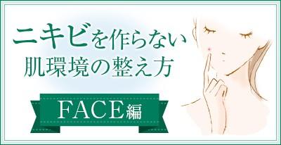 ニキビケアFACE編