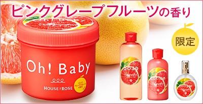 ピンクグレープフルーツの香り