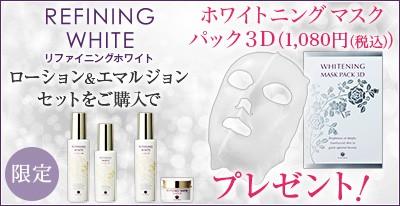 ホワイトニングマスクパックプレゼント