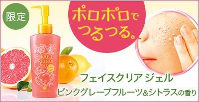 フェイスクリア ジェル(ピンクグレープフルーツ&シトラスの香り)