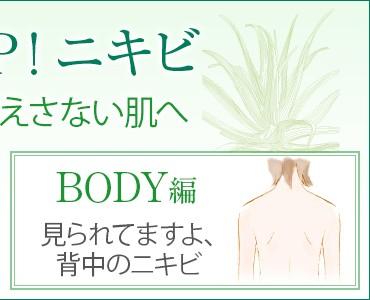 STOP!ニキビ BODY編