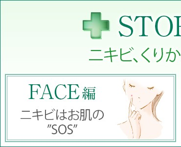 STOP!ニキビ FACE編