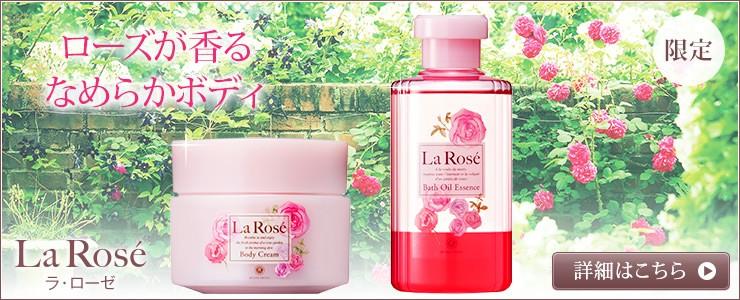 ラ・ローゼの香り