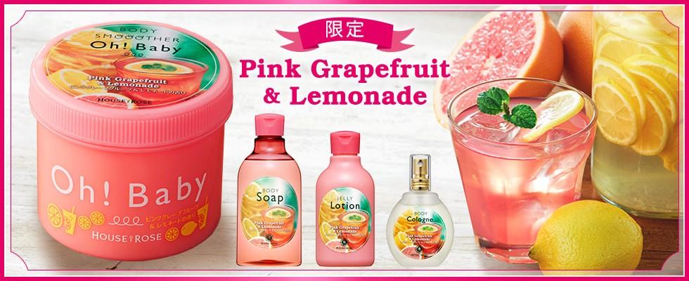 ピンクグレープフルーツ&レモネードの香り