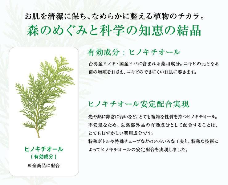 森のめぐみと科学の知恵の結晶
