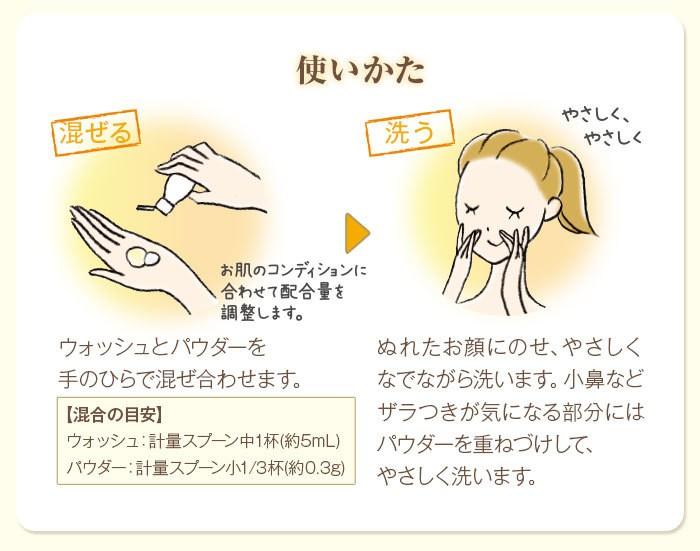 【使いかた】ウォッシュとパウダーを手のひらで混ぜ合わせます。ぬれたお顔にのせ、やさしくなでながら洗います。小鼻などザラつきが気になる部分にはパウダーを重ねづけして、やさしく洗います。