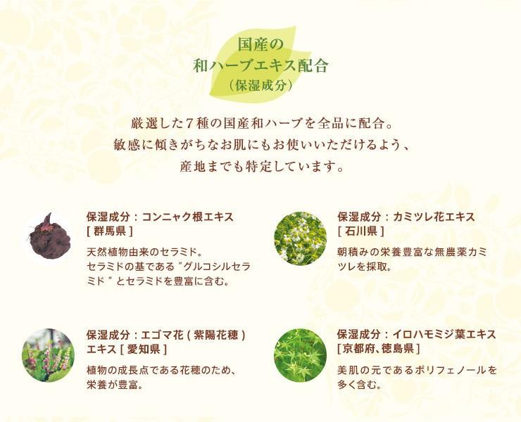 厳選した7種の国産和ハーブを全品に配合。敏感に傾きがちなお肌にもお使いいただけるよう、産地までも特定しています。