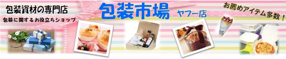 業務用包材がいつでもお買得価格!!