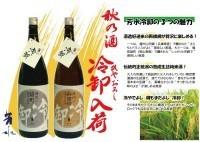 『昨日しぼった酒』11月8日発売!