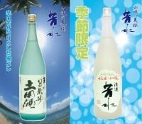 『純米吟醸無為淡霞』12月10日発売!