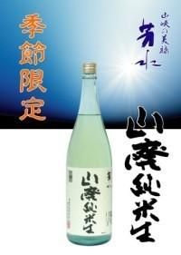 『山廃純米生原酒』3月15日発売!