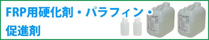 FRP用硬化剤・パラフィン・促進剤