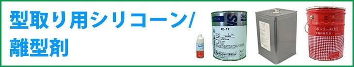 型取り用シリコーン/離型剤