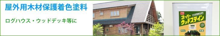 屋外用木材保護着色塗料