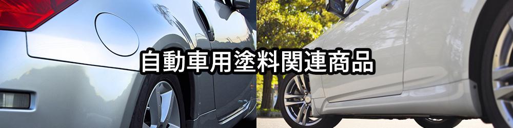 自動車用塗料関連商品