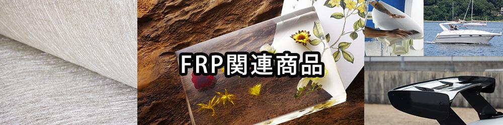 FRP関連商品