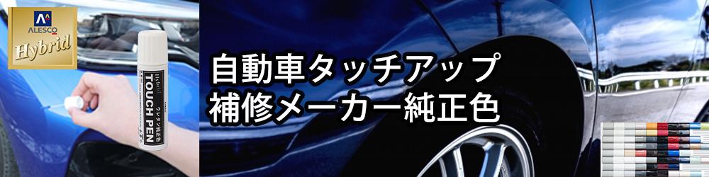 自動車タッチアップ補修メーカー純正色