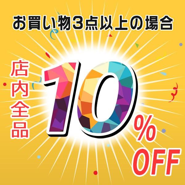 【10%OFF★限定】豊衣閣の商品3点以上お買い上げで10%円OFF