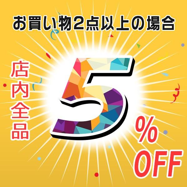 【5%OFF★限定】豊衣閣の商品2点以上お買い上げで5%円OFF