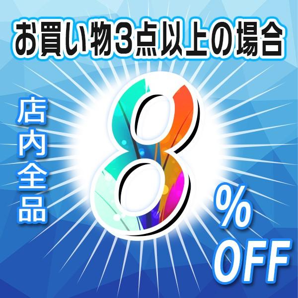 【8%OFF★限定】豊衣閣の商品3点以上お買い上げで8%OFF