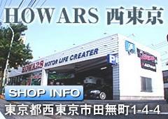 HOWARS 西東京
