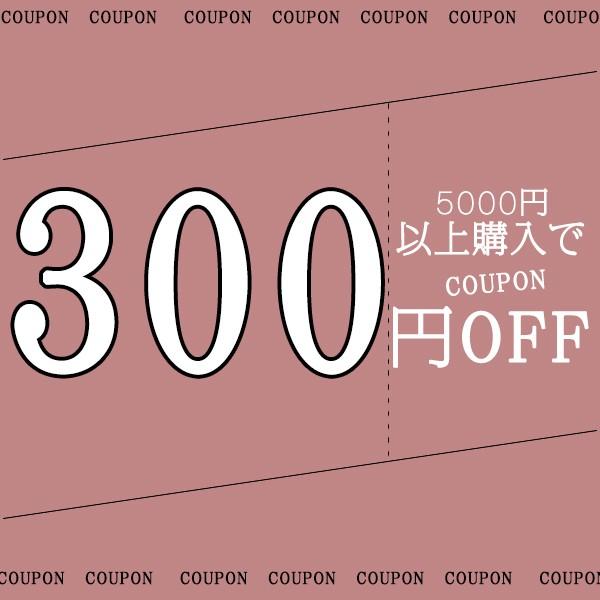 期間限定セール 300円offクーポン