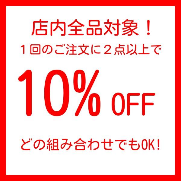 1回のご注文に2点以上お買い物で全品10%割引クーポン