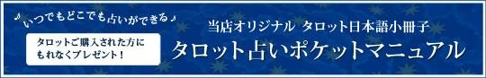 """♪いつでもどこでも占いができる♪当店オリジナル タロット日本語小冊子「タロット占いポケットマニュアル」タロットに無料でお付けしています!"""""""
