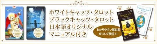 ホワイトキャッツ・タロット&ブラックキャッツ・タロット 日本語オリジナルマニュアルセット