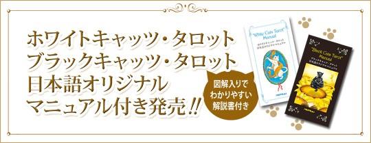 ホワイトキャッツ・タロット&ブラックキャッツ・タロットのオリジナル日本語解説書